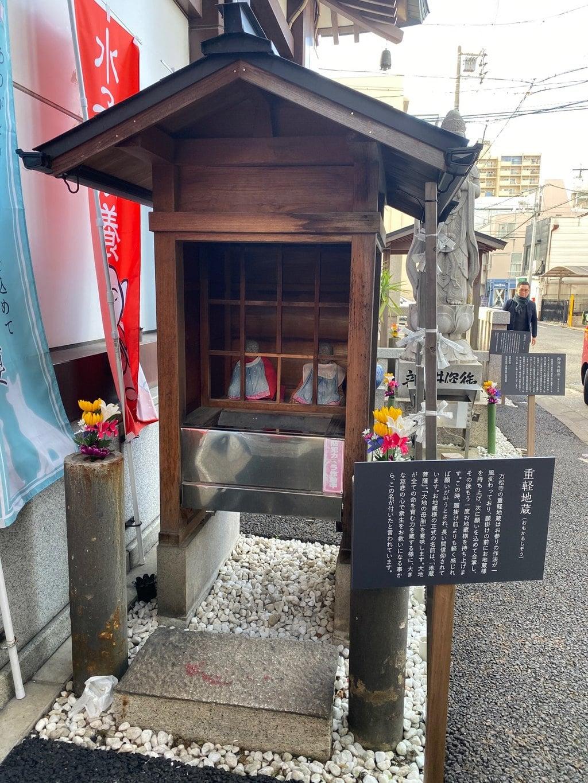 萬松寺の地蔵