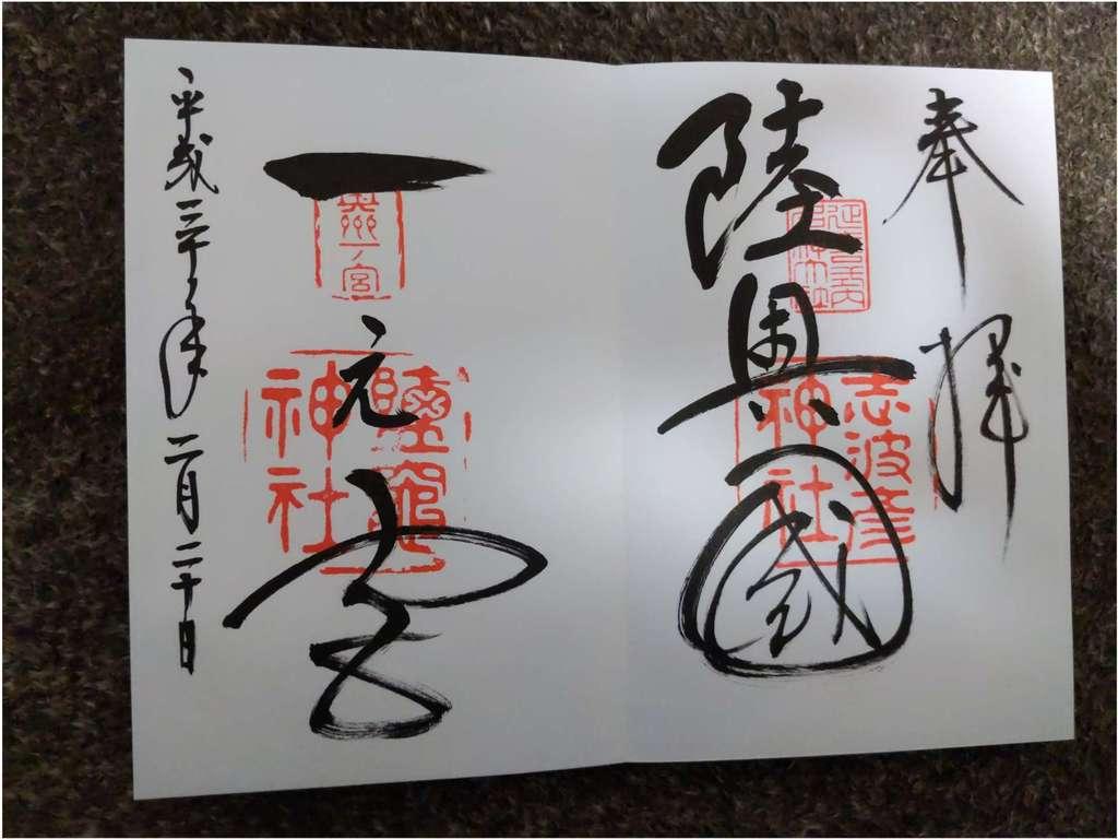 志波彦神社・鹽竈神社の御朱印