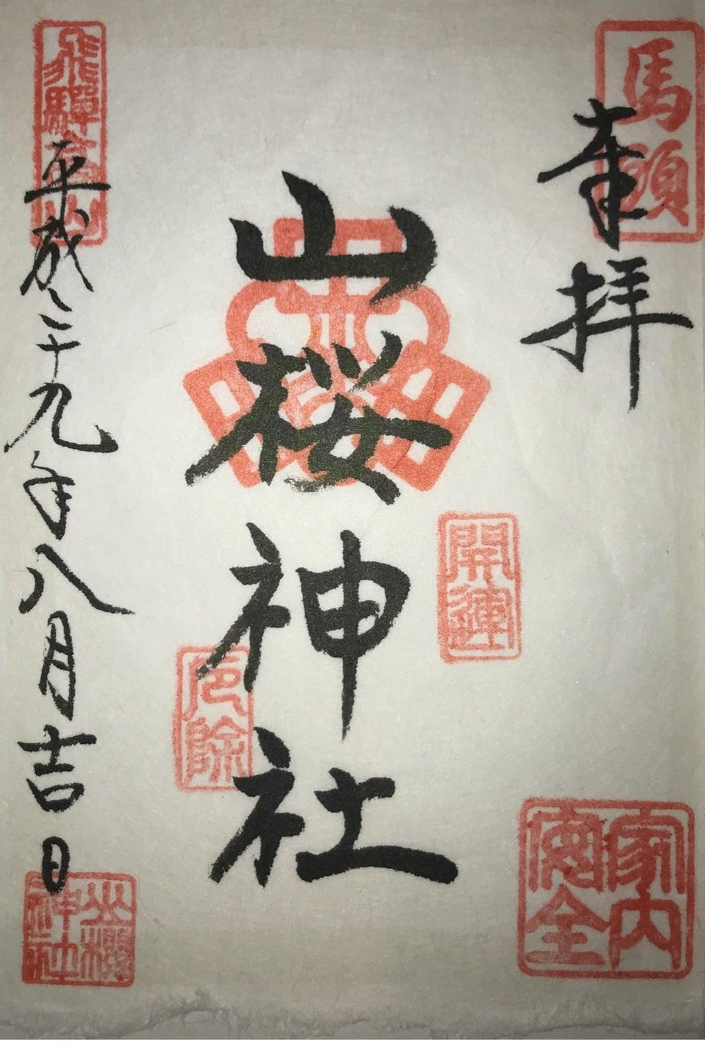 山桜神社の御朱印