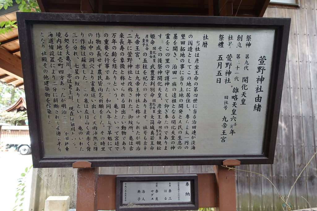 萱野神社の歴史