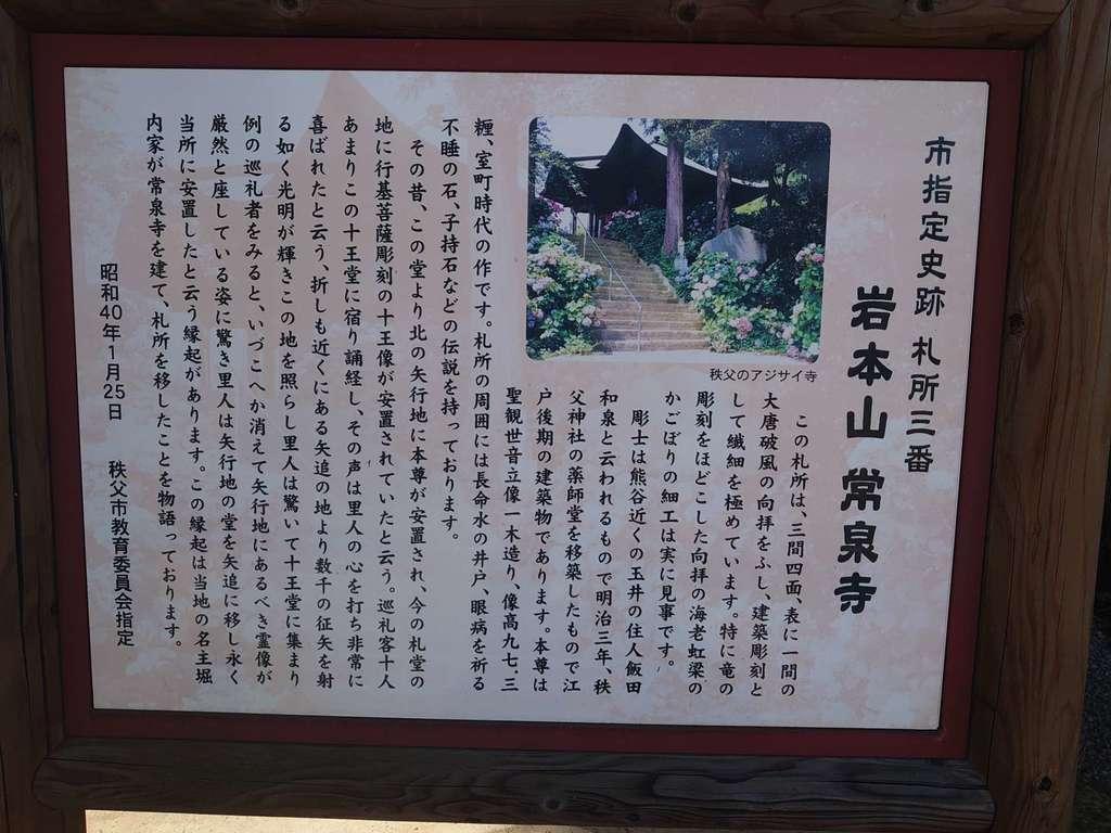 常泉寺の歴史