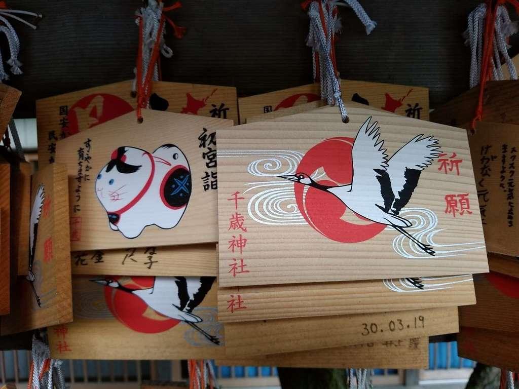 千歳神社の絵馬