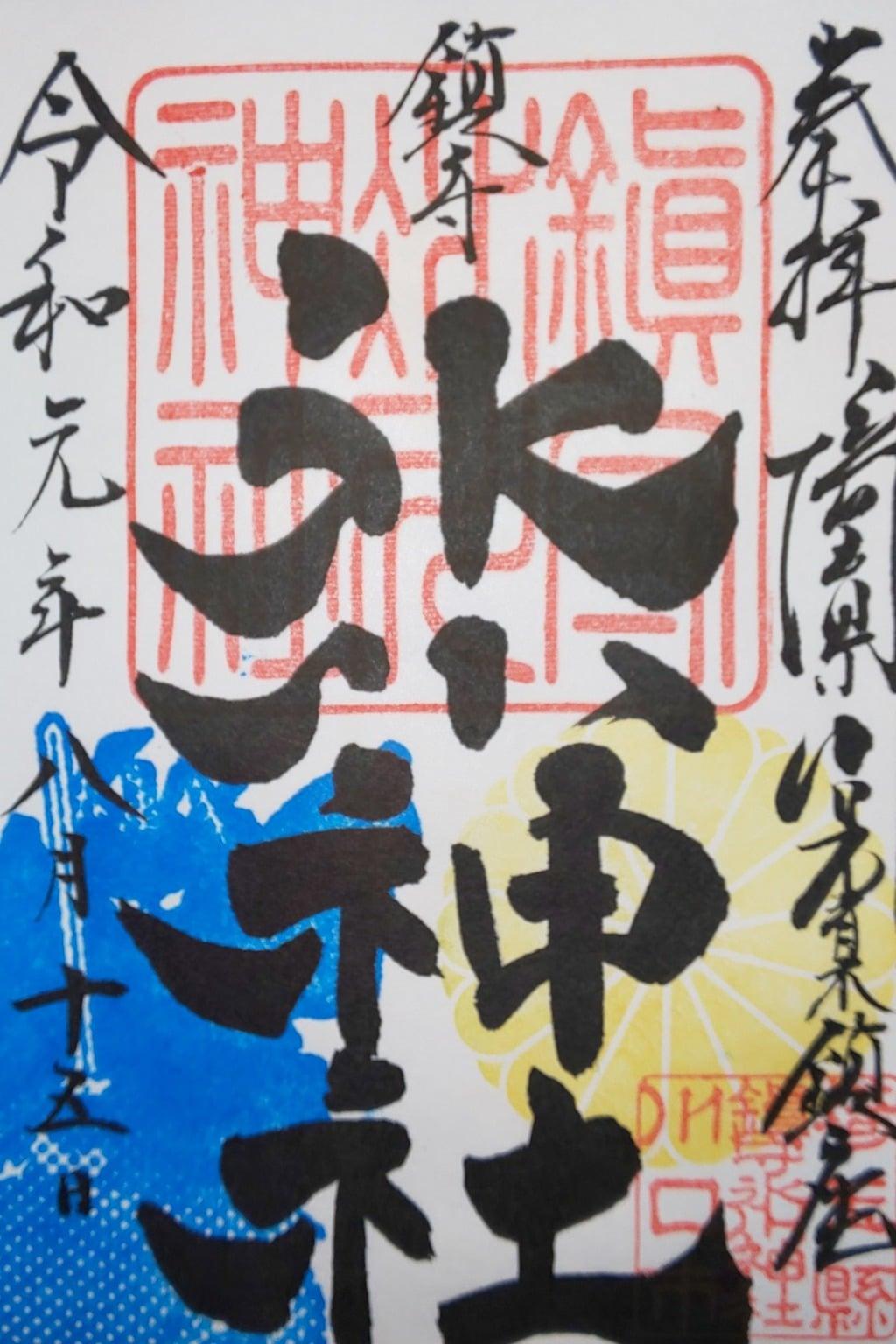 鎮守氷川神社の御朱印