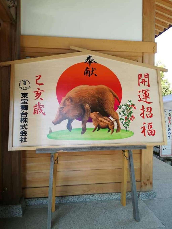 武蔵第六天神社の絵馬