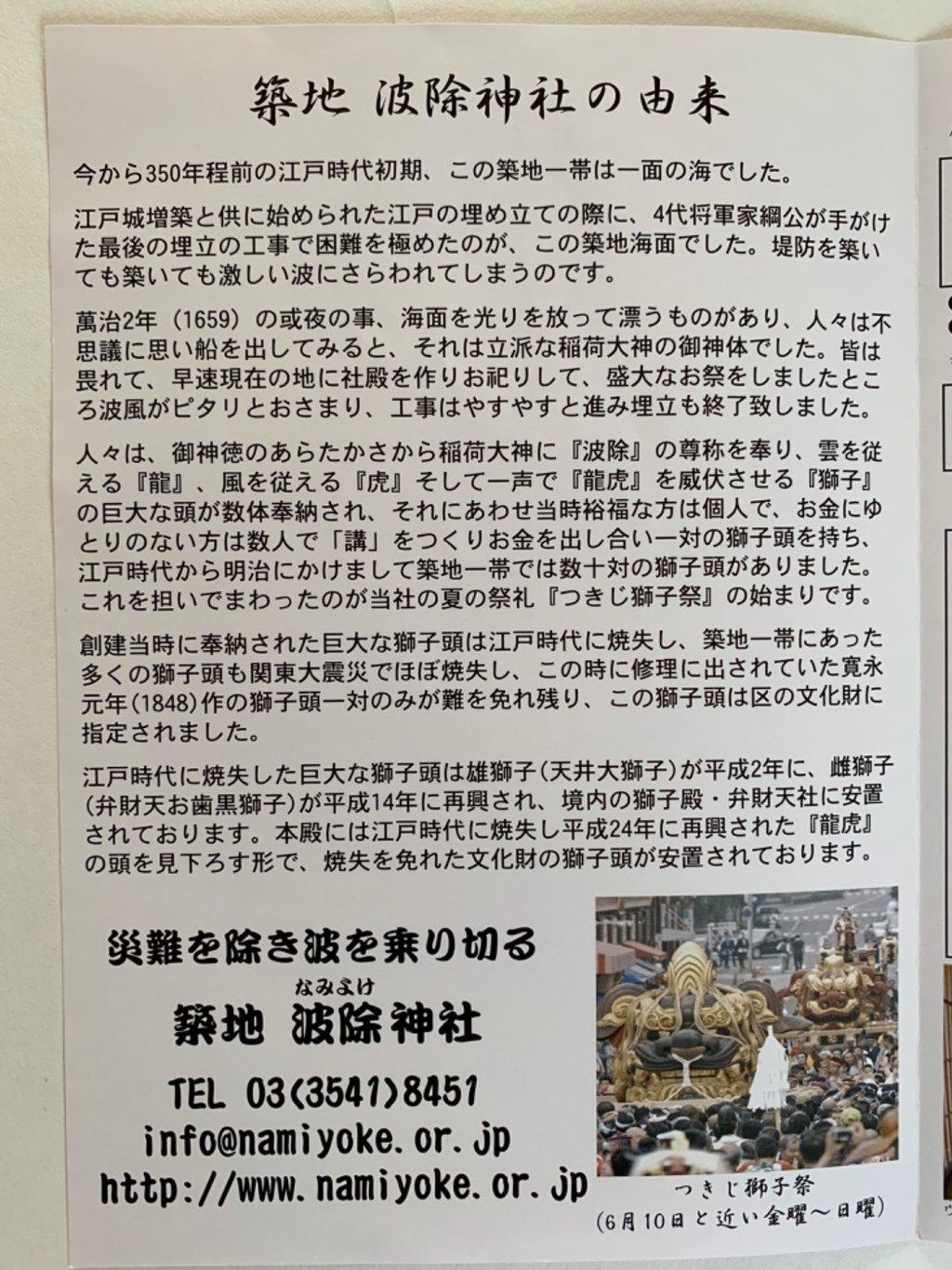 波除稲荷神社の授与品その他