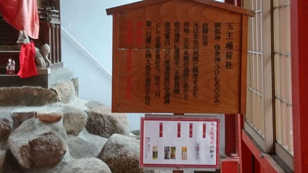 伊奴神社の歴史