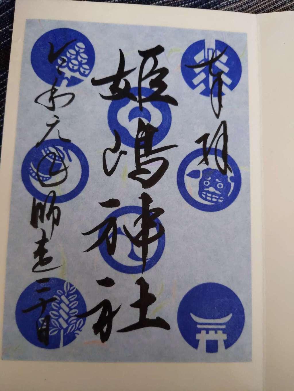 姫嶋神社の御朱印