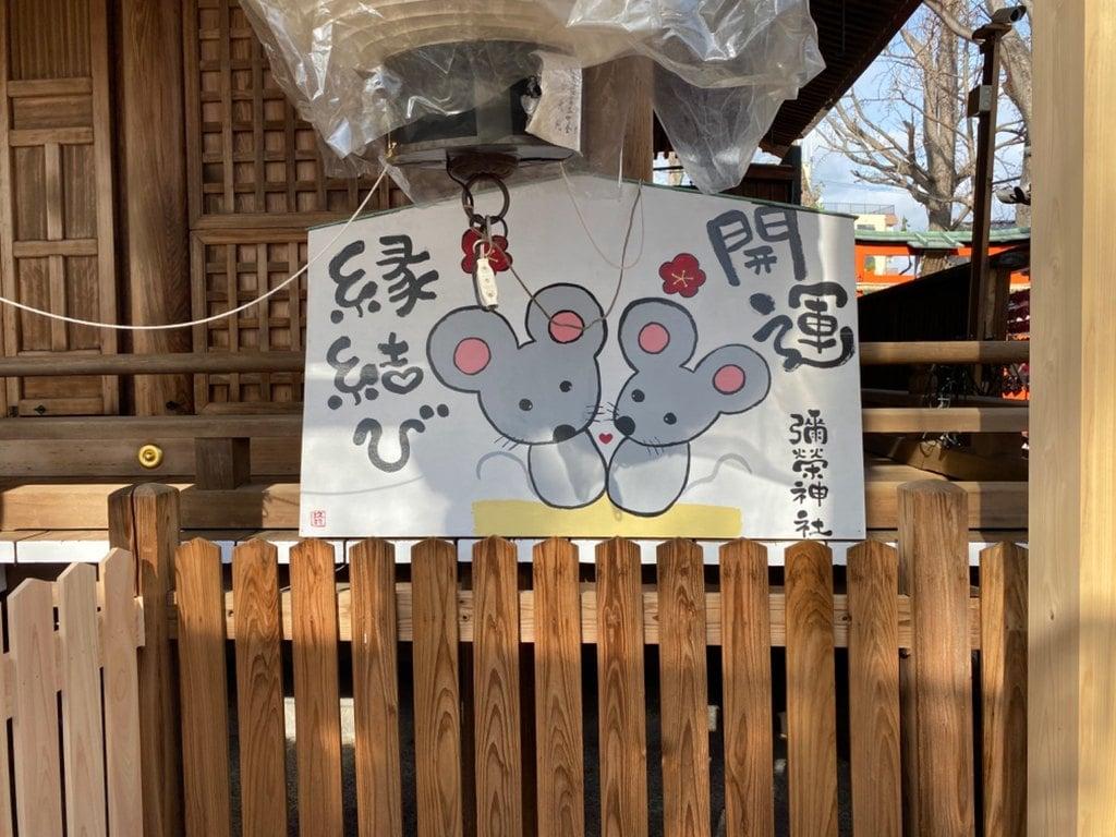 彌榮神社の絵馬