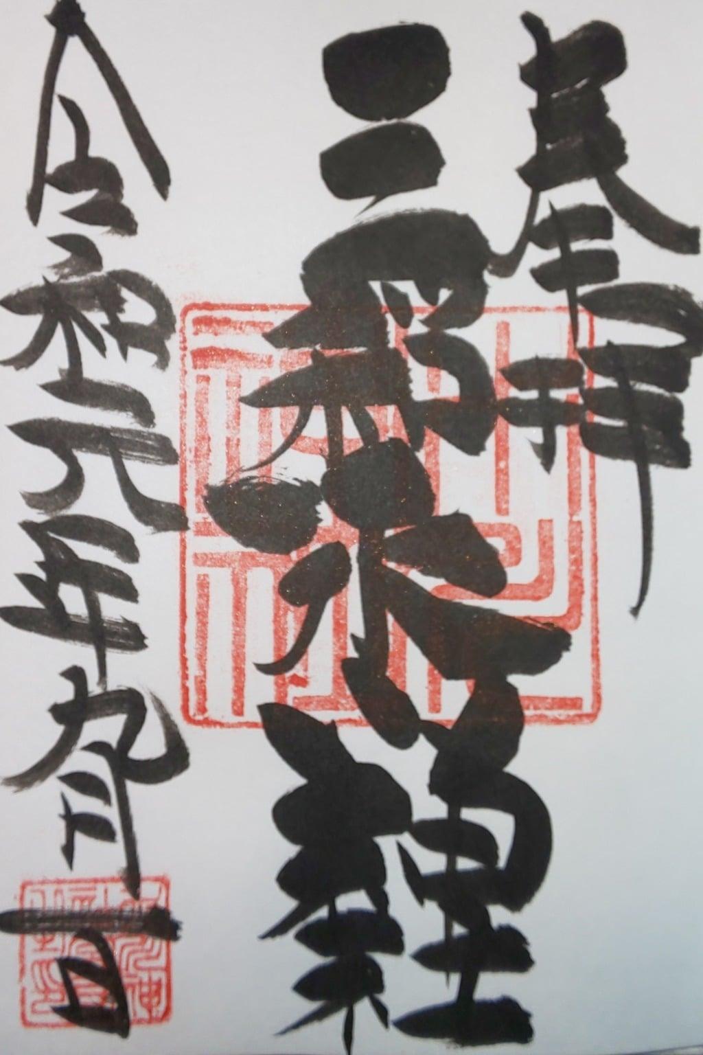 三ツ和氷川神社の御朱印
