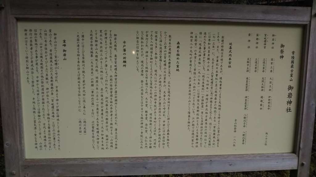御岩神社の歴史