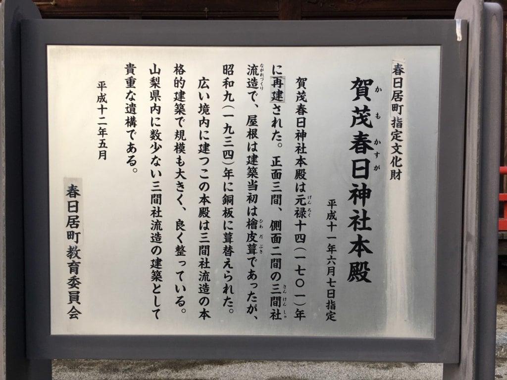 賀茂春日神社の歴史