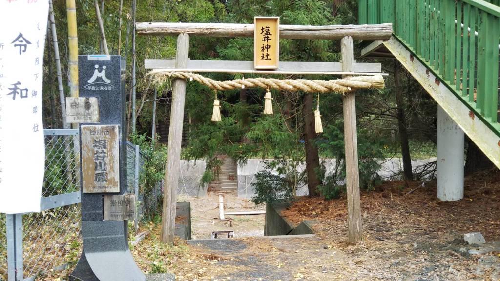 塩井神社の鳥居