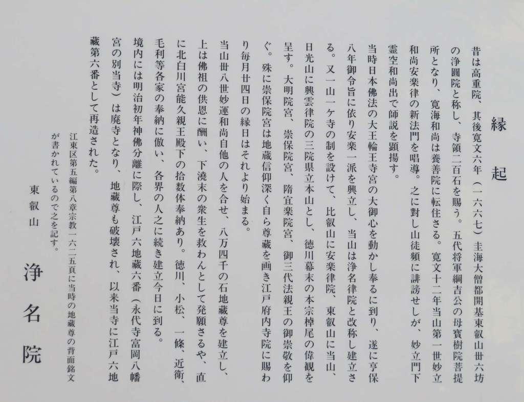 浄名院の歴史