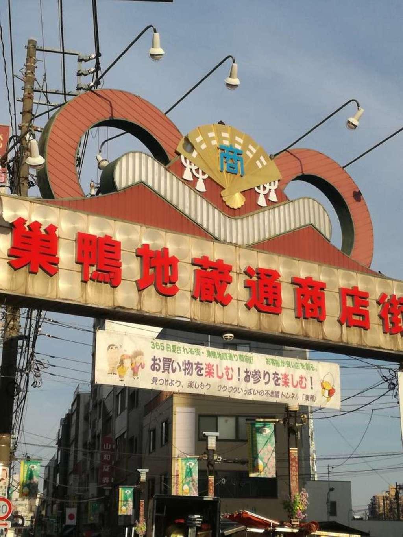 とげぬき地蔵尊 高岩寺の周辺