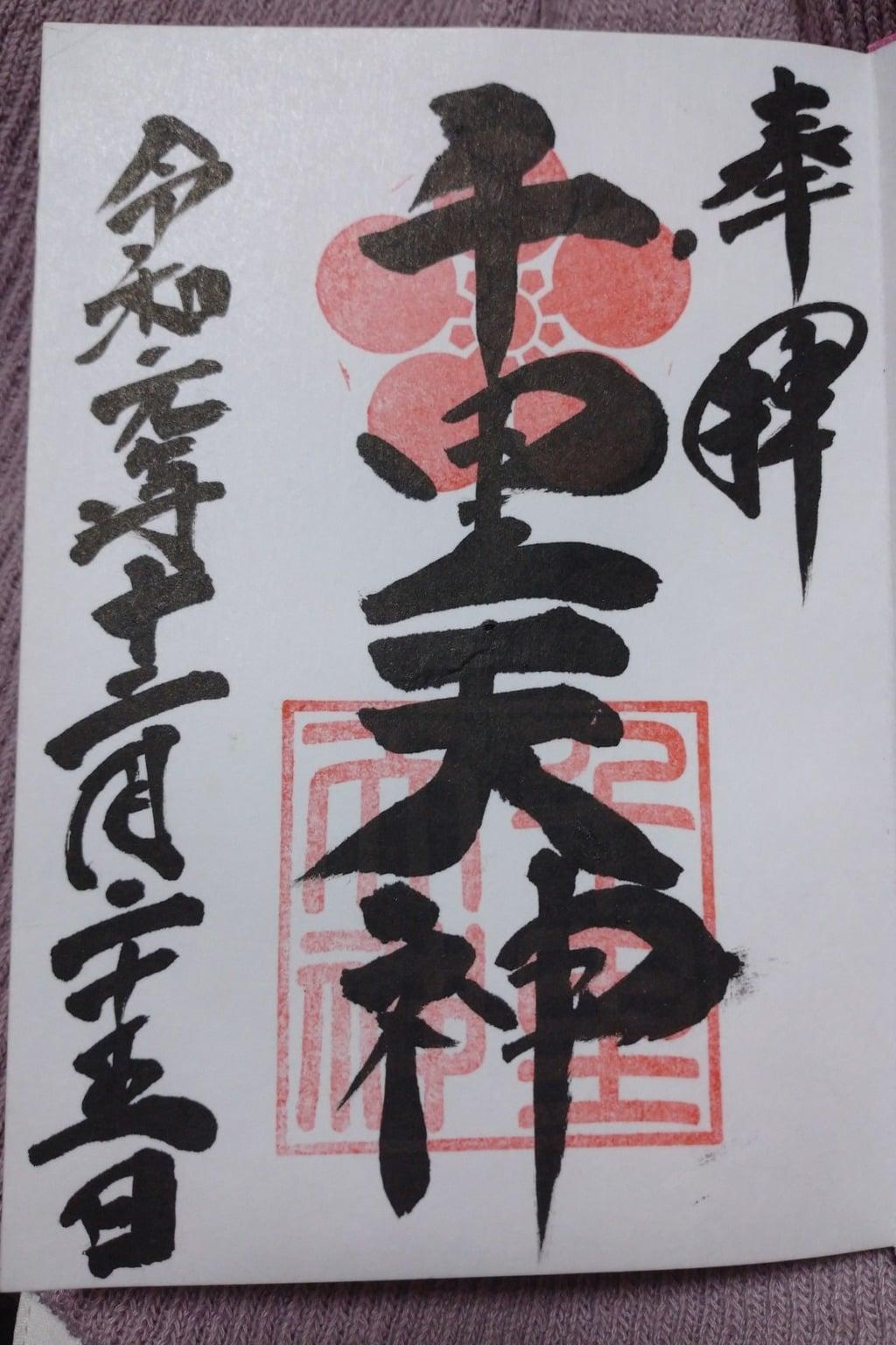 上新田天神社の御朱印