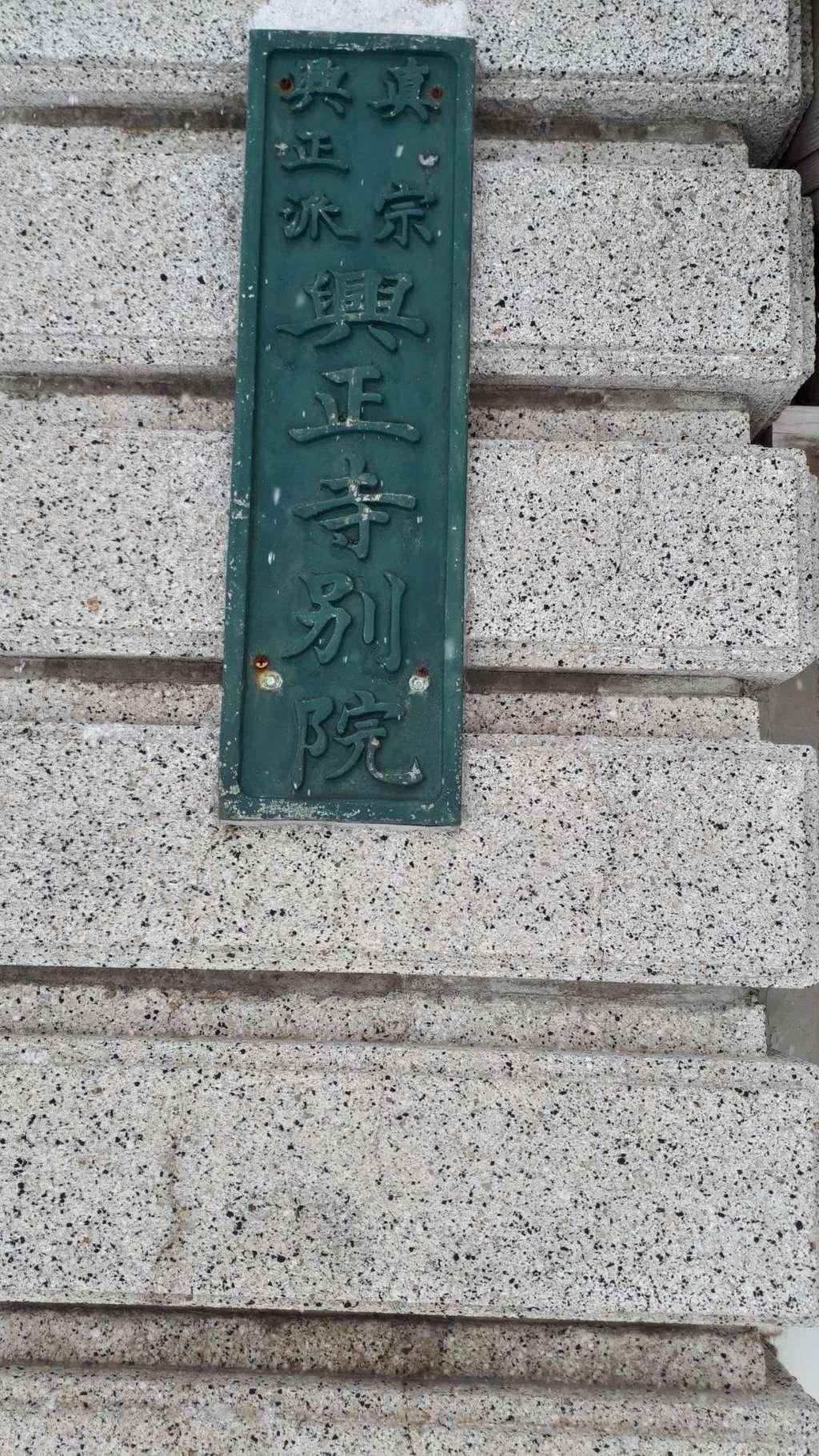 札幌興正寺別院の建物その他