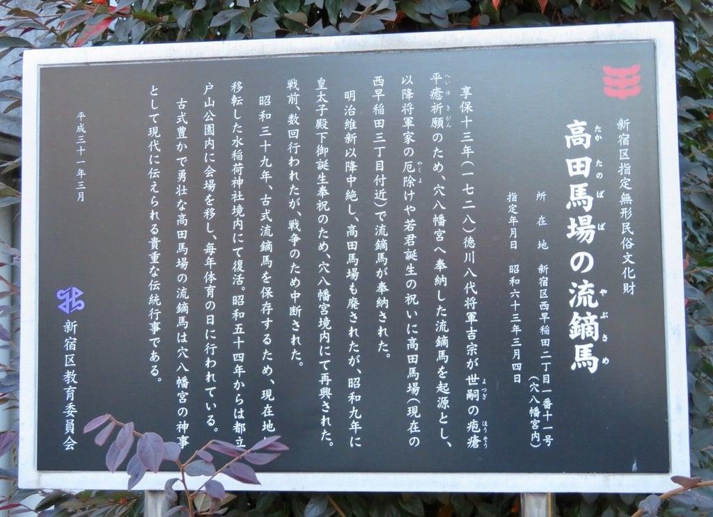 穴八幡宮の歴史