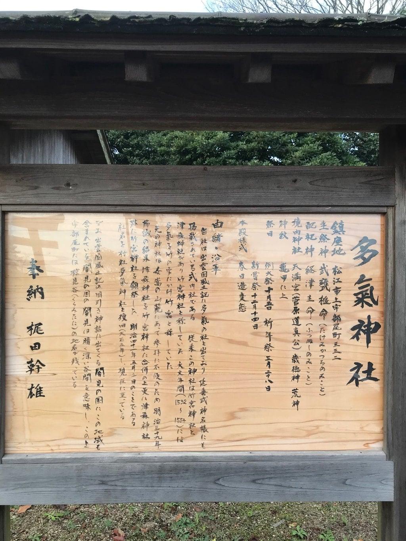 多氣神社の歴史