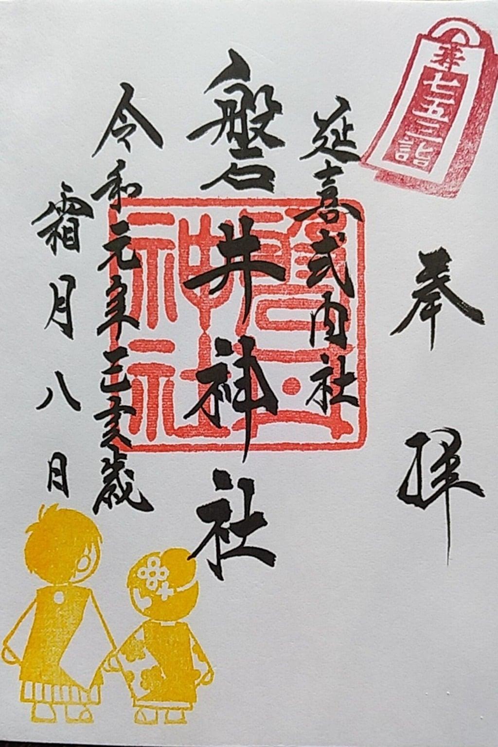 磐井神社の御朱印