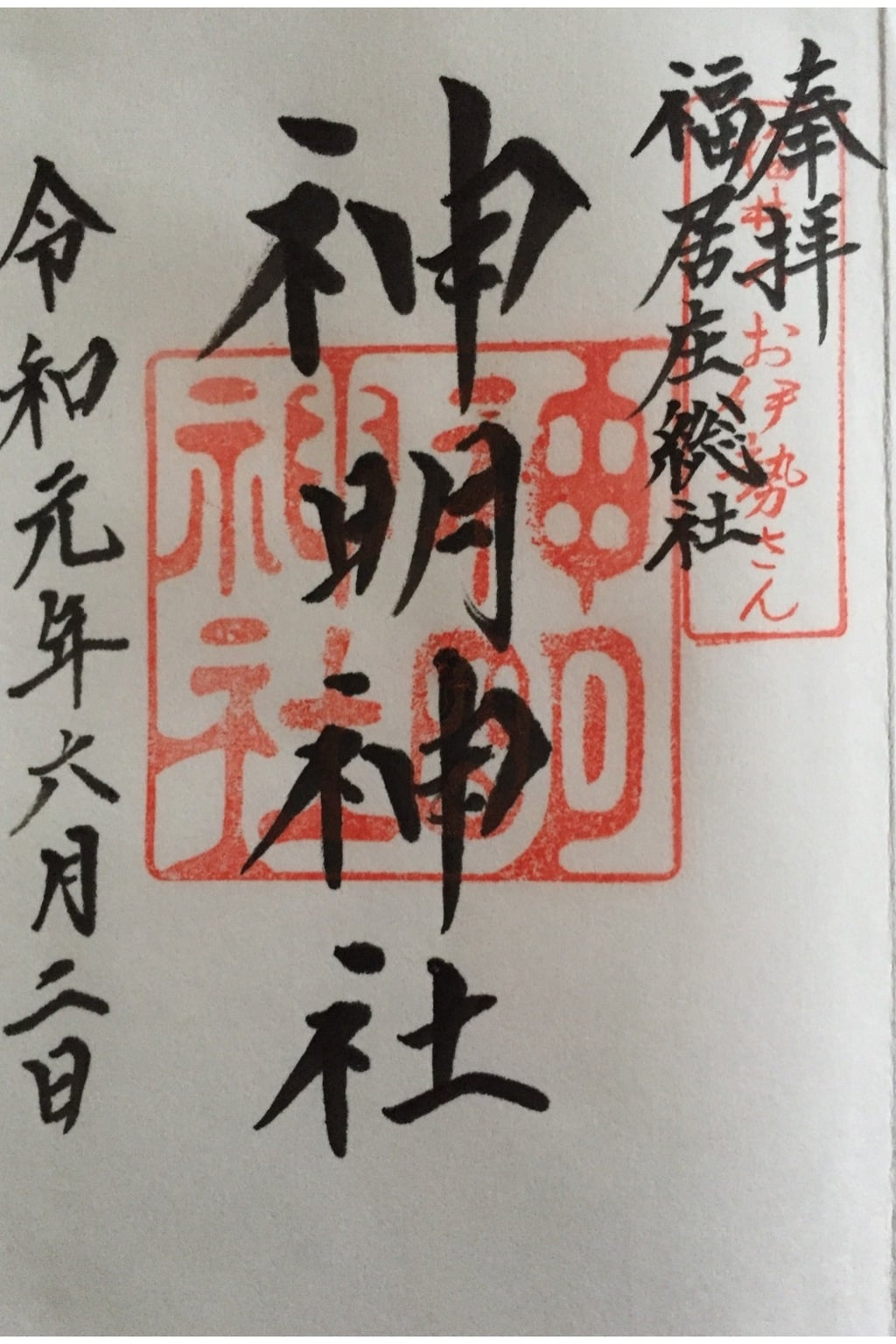 神明神社の御朱印