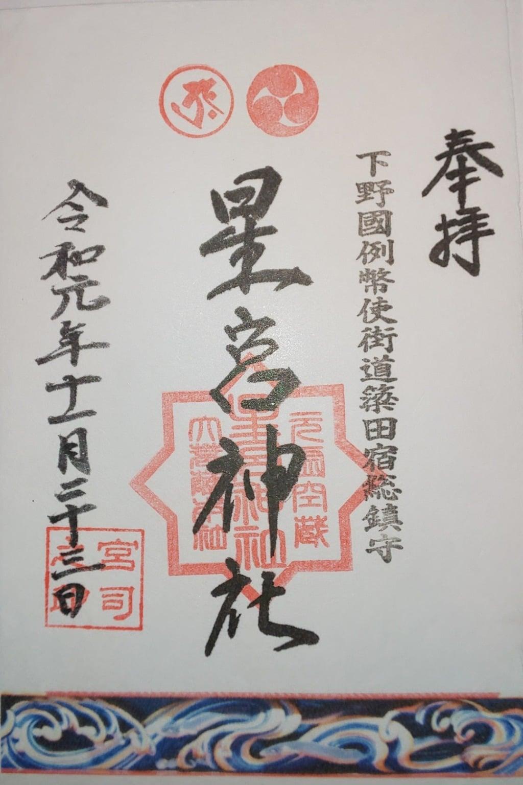 星宮神社(下野國・梁田宿総鎮守社)の御朱印