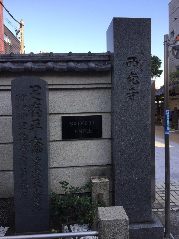 西光寺の建物その他