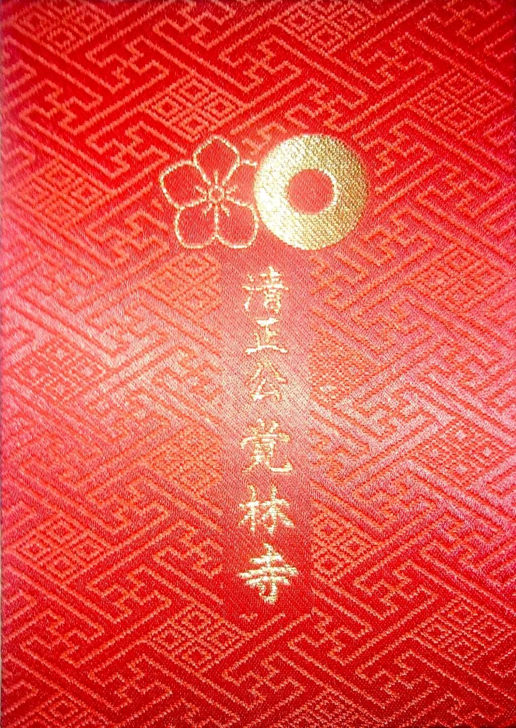 覚林寺の御朱印帳