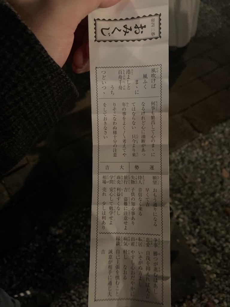 居神神社のおみくじ