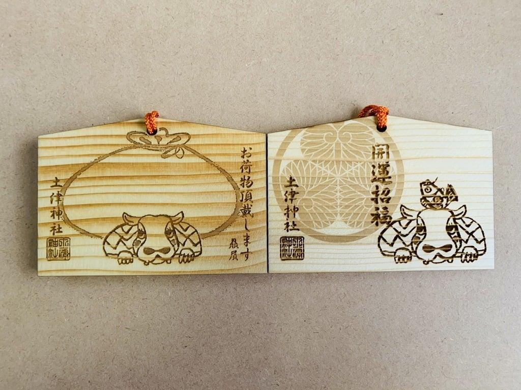 土津神社-こどもと出世の神さま-の絵馬