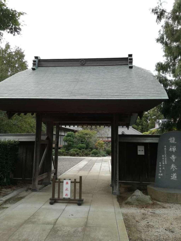 竜禅寺の山門