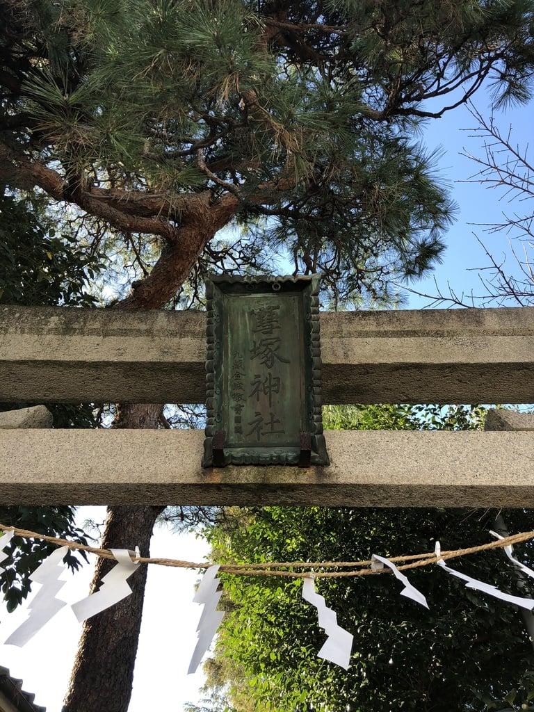 雪塚稲荷神社の鳥居
