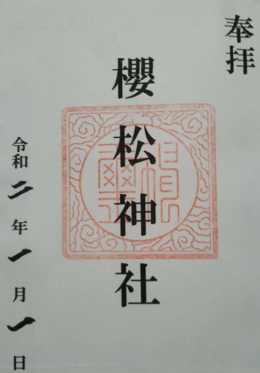 桜松神社の御朱印