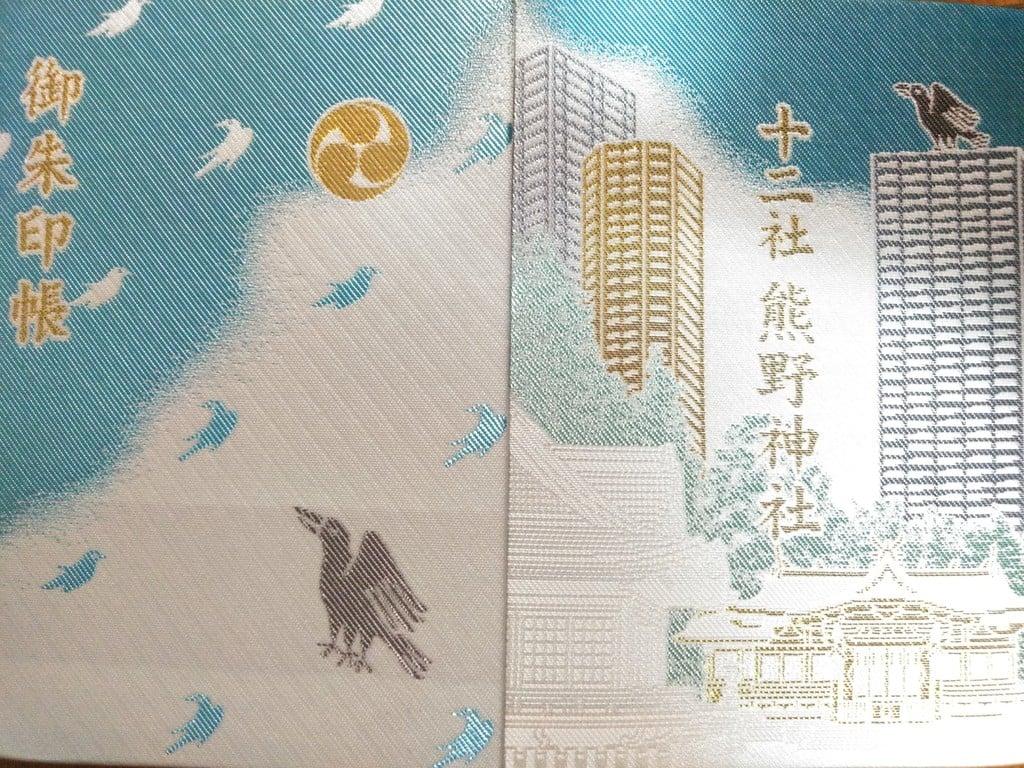 熊野神社の御朱印帳