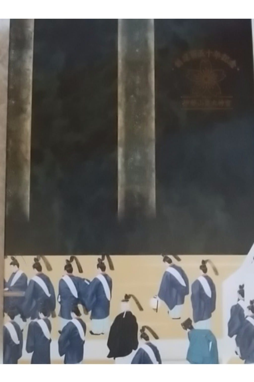 伊勢山皇大神宮の御朱印帳