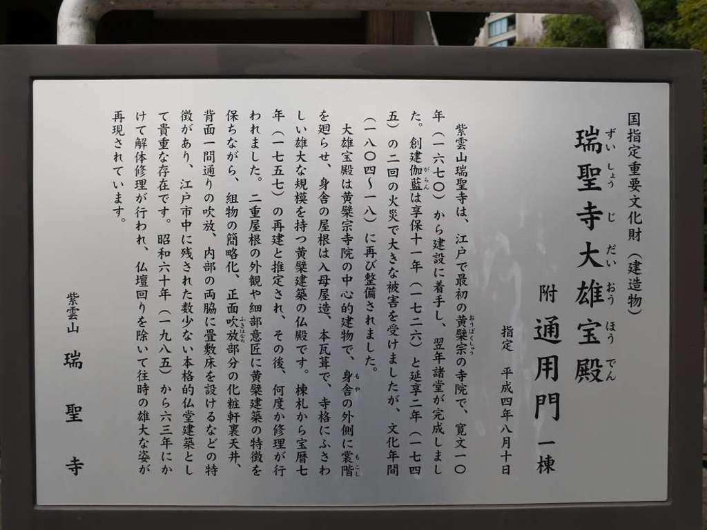 瑞聖寺の歴史