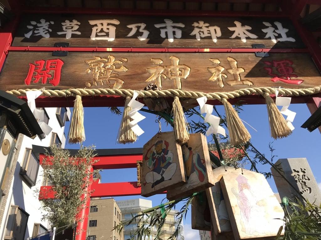 鷲神社の山門