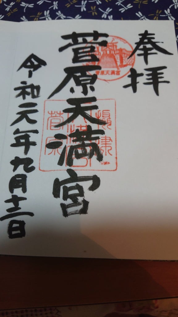 菅原天満宮の御朱印
