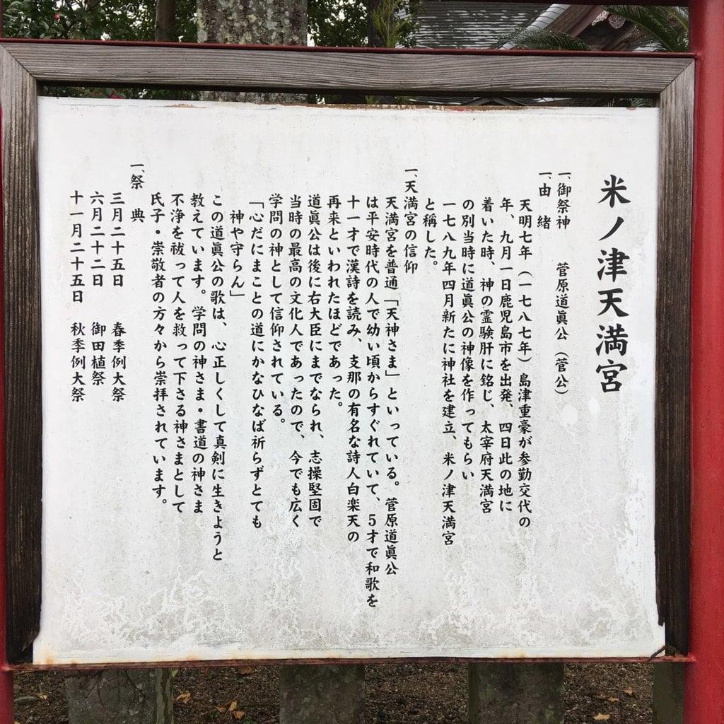 米ノ津天満宮の歴史