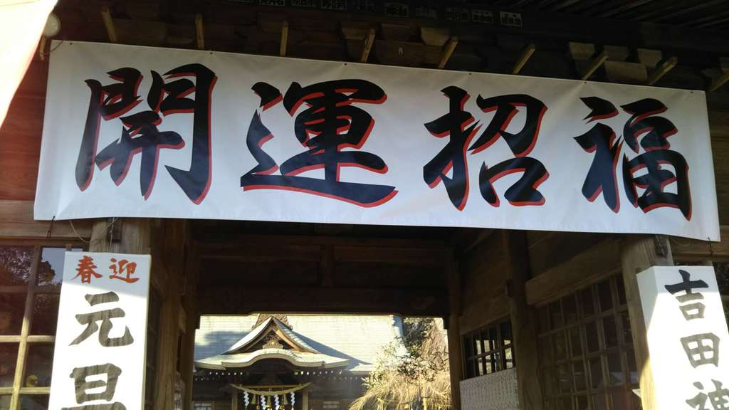 常陸第三宮 吉田神社の初詣
