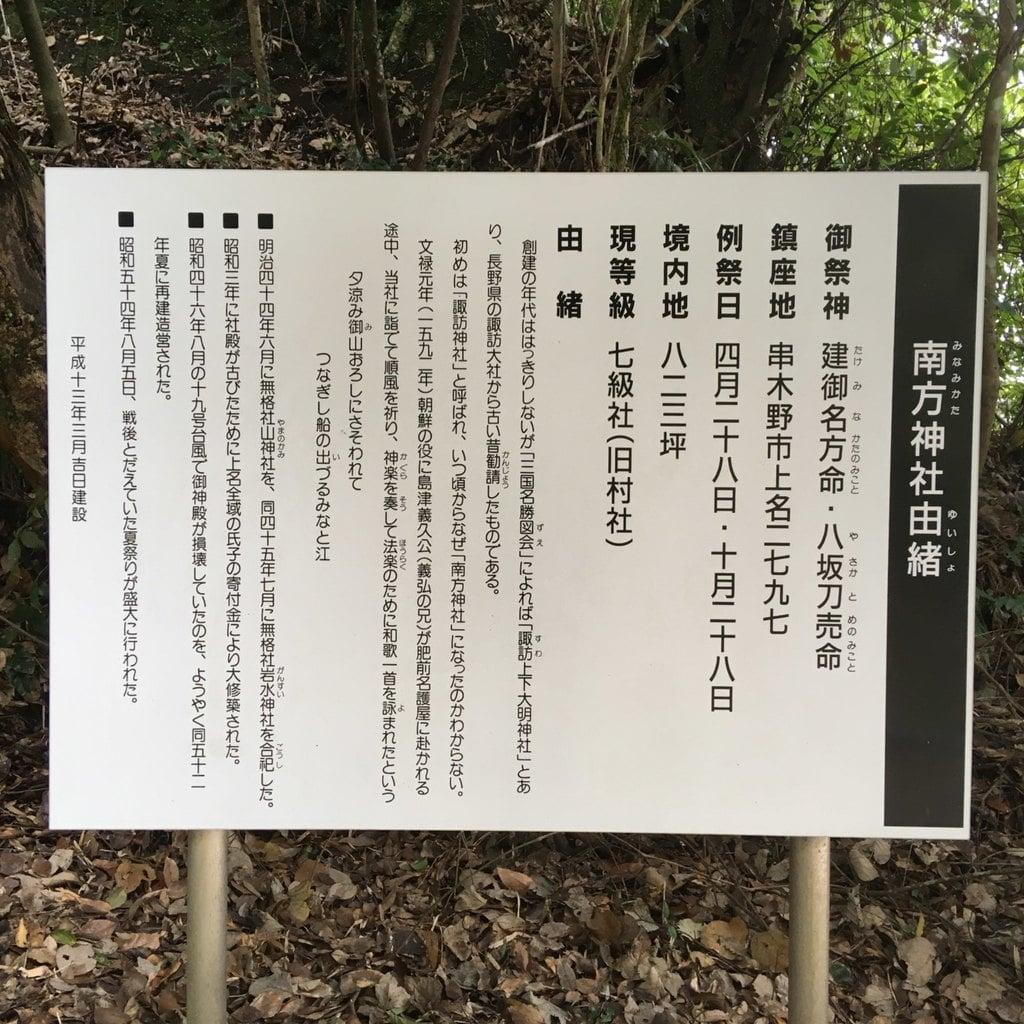 南方神社の歴史