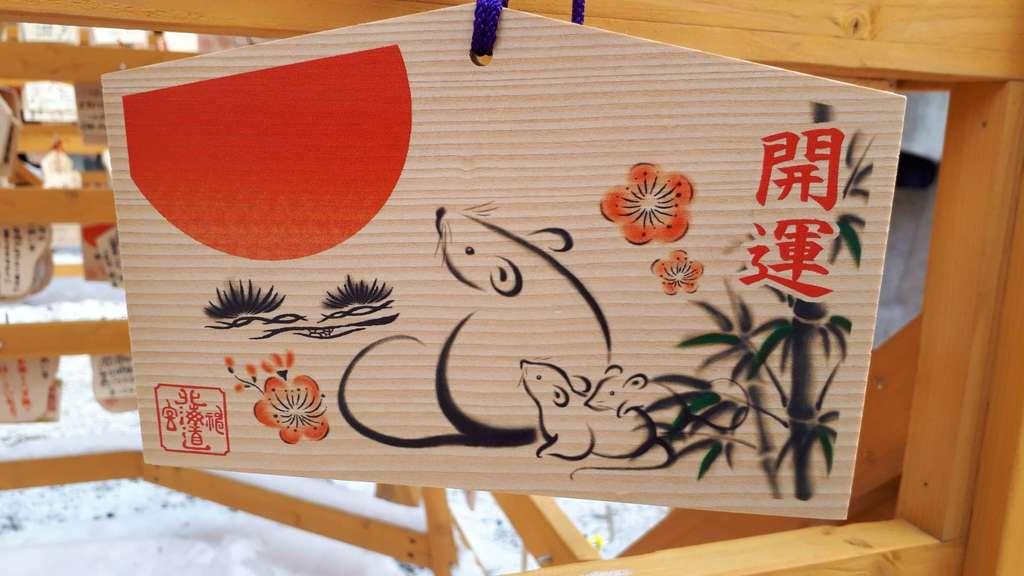 北海道神宮の絵馬