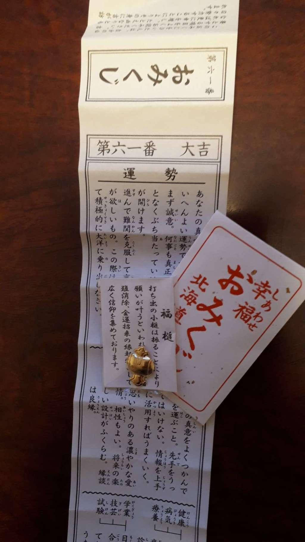 北海道神宮のおみくじ