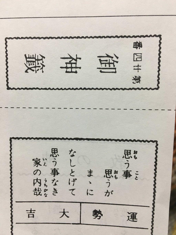 金神社のおみくじ