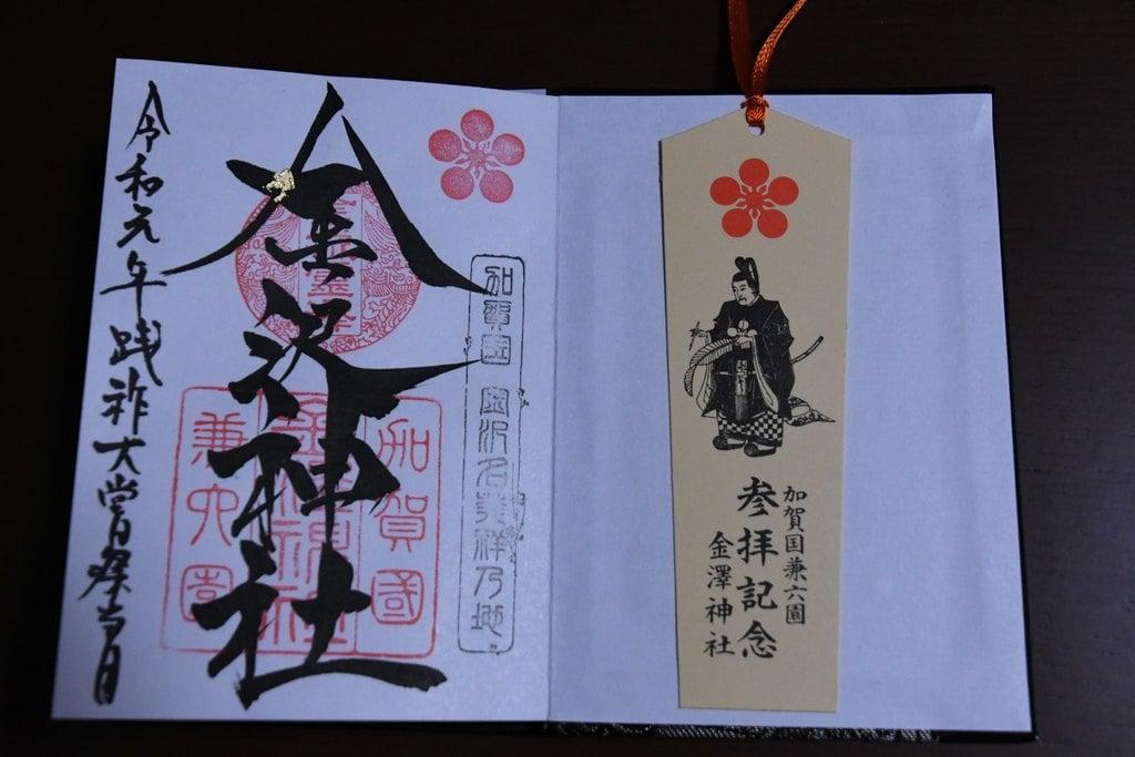 金澤神社の授与品その他