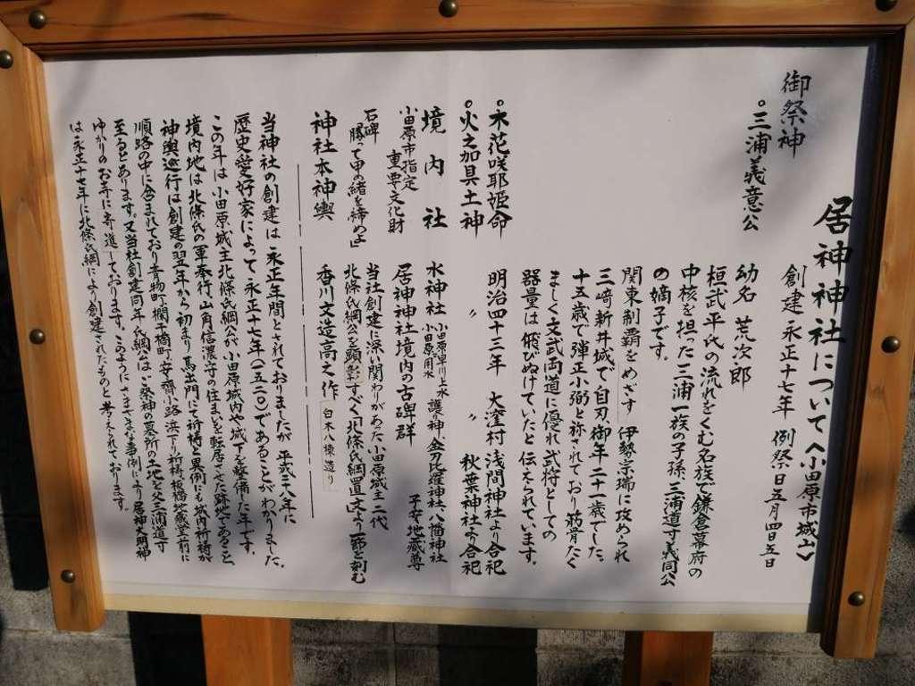 居神神社の歴史