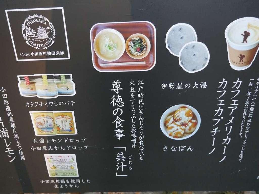 報徳二宮神社の食事
