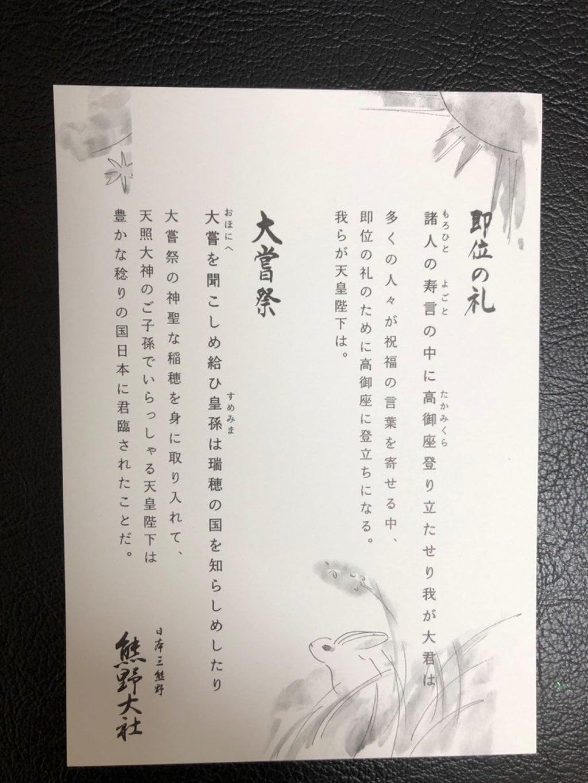 熊野大社の授与品その他