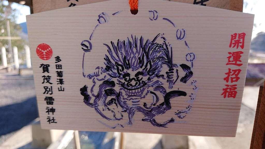 賀茂別雷神社の絵馬