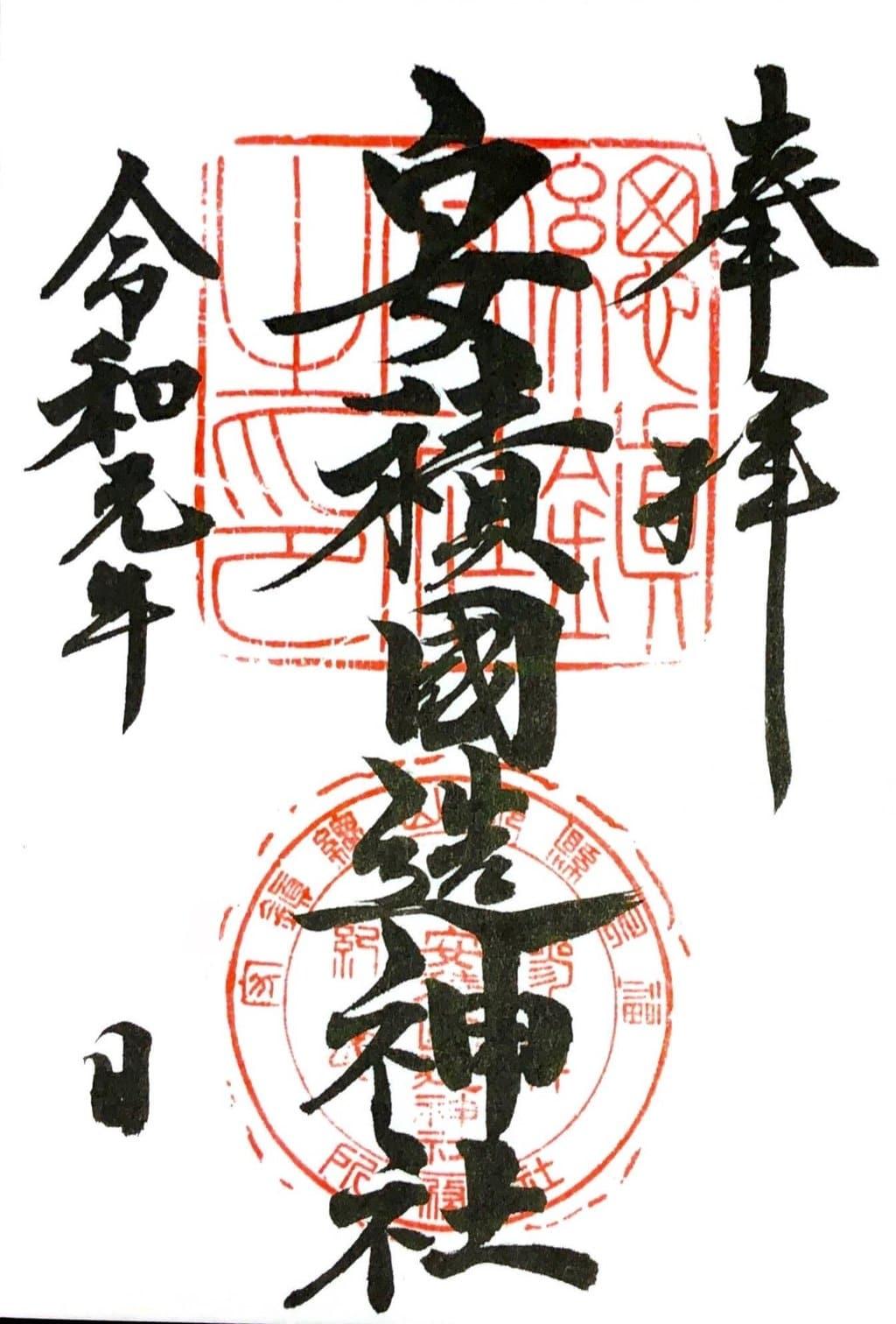 安積國造神社の御朱印