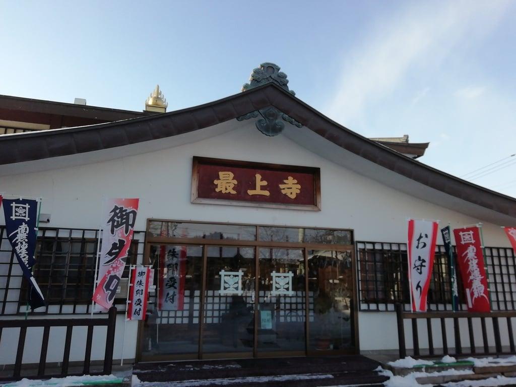 最上寺の本殿